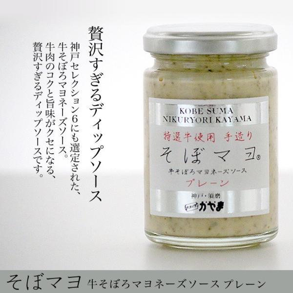 「肉料理かやま」そぼマヨ(牛そぼろマヨネーズソース 3種 プレーン/カラシ/プレミアム・プレーン) hyogo-tokusanhin 04