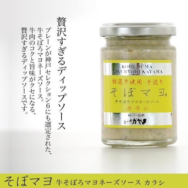 「肉料理かやま」そぼマヨ(牛そぼろマヨネーズソース 3種 プレーン/カラシ/プレミアム・プレーン) hyogo-tokusanhin 06