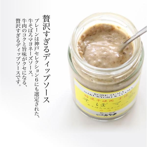 「肉料理かやま」そぼマヨ(牛そぼろマヨネーズソース 3種 プレーン/カラシ/プレミアム・プレーン) hyogo-tokusanhin 07