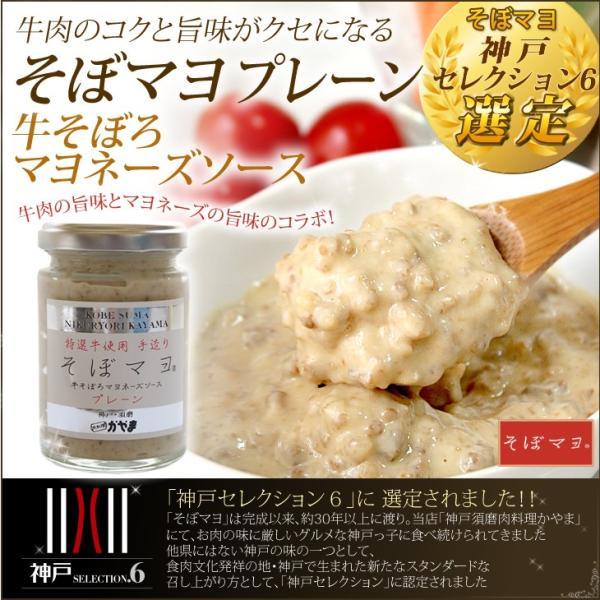「肉料理かやま」そぼマヨ(牛そぼろマヨネーズソース 3種 プレーン/カラシ/プレミアム・プレーン) hyogo-tokusanhin 08