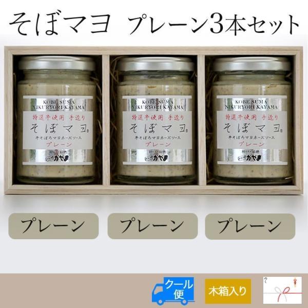 「肉料理かやま」そぼマヨ(牛そぼろマヨネーズソース)木箱ギフト3本セット 組み合わせ全10種