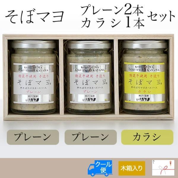 「肉料理かやま」そぼマヨ(牛そぼろマヨネーズソース)木箱ギフト3本セット 組み合わせ全10種 hyogo-tokusanhin 02