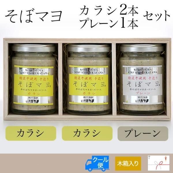 「肉料理かやま」そぼマヨ(牛そぼろマヨネーズソース)木箱ギフト3本セット 組み合わせ全10種 hyogo-tokusanhin 03