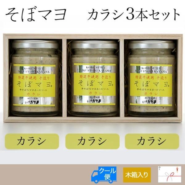 「肉料理かやま」そぼマヨ(牛そぼろマヨネーズソース)木箱ギフト3本セット 組み合わせ全10種 hyogo-tokusanhin 04