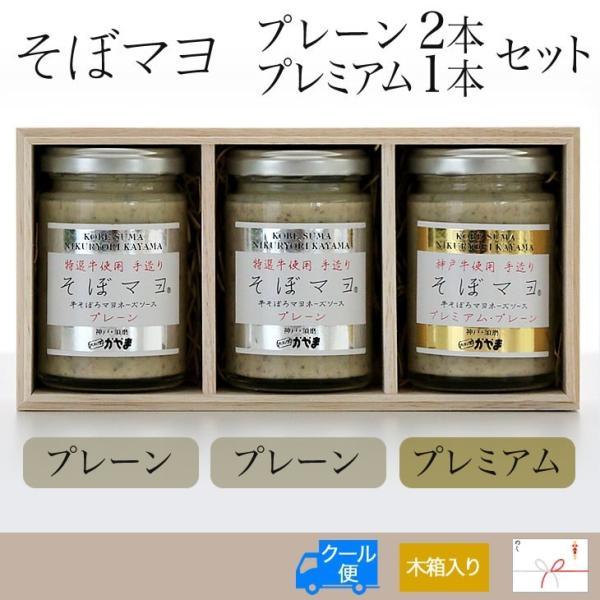 「肉料理かやま」そぼマヨ(牛そぼろマヨネーズソース)木箱ギフト3本セット 組み合わせ全10種 hyogo-tokusanhin 05