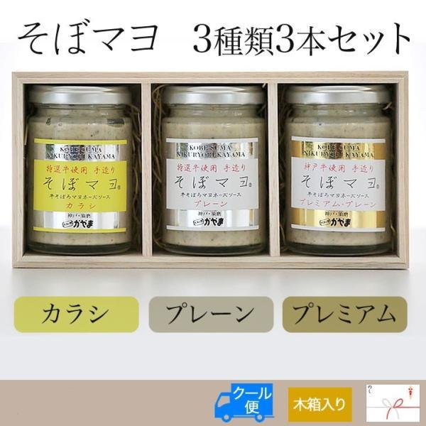 「肉料理かやま」そぼマヨ(牛そぼろマヨネーズソース)木箱ギフト3本セット 組み合わせ全10種 hyogo-tokusanhin 06