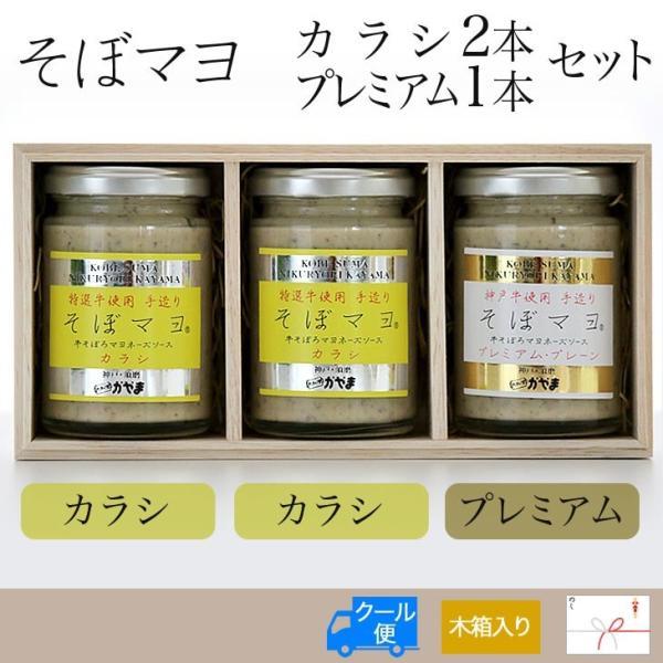 「肉料理かやま」そぼマヨ(牛そぼろマヨネーズソース)木箱ギフト3本セット 組み合わせ全10種 hyogo-tokusanhin 07