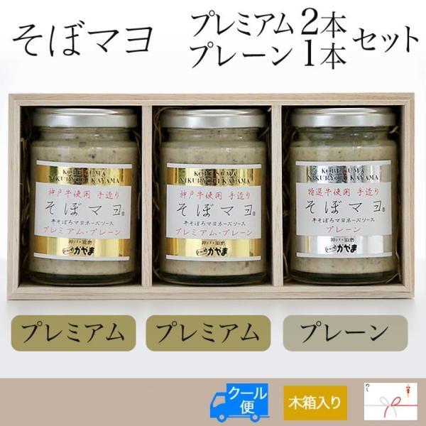 「肉料理かやま」そぼマヨ(牛そぼろマヨネーズソース)木箱ギフト3本セット 組み合わせ全10種 hyogo-tokusanhin 08