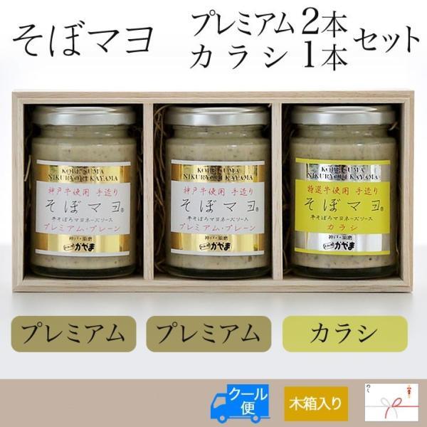 「肉料理かやま」そぼマヨ(牛そぼろマヨネーズソース)木箱ギフト3本セット 組み合わせ全10種 hyogo-tokusanhin 09