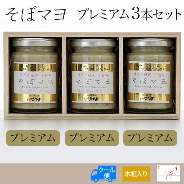 「肉料理かやま」そぼマヨ(牛そぼろマヨネーズソース)木箱ギフト3本セット 組み合わせ全10種 hyogo-tokusanhin 10