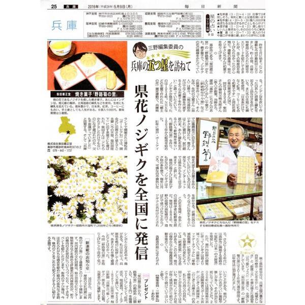 「柴田最正堂」野路菊の里8個入|hyogo-tokusanhin|06