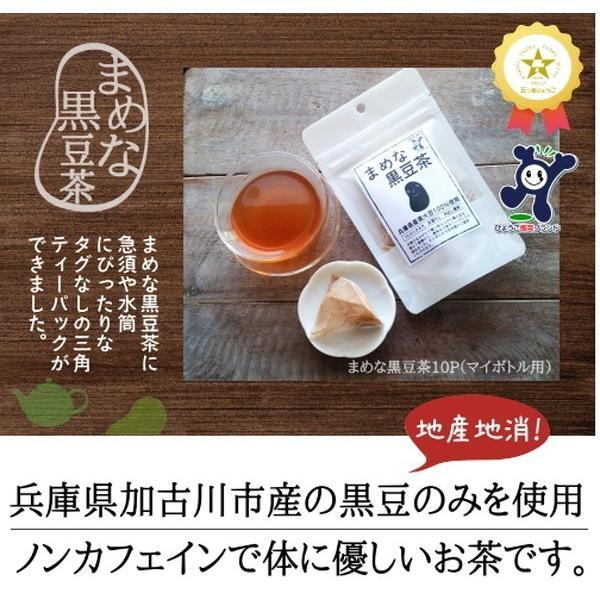 「寺尾製粉所」まめな黒豆茶10P(マイボトル用) hyogo-tokusanhin 02