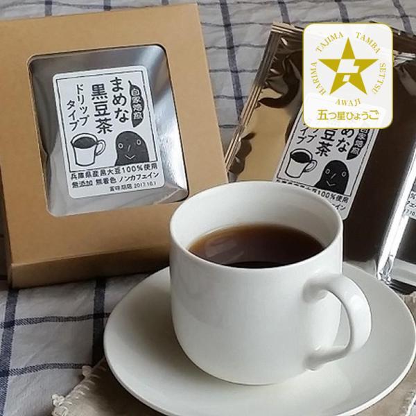 「寺尾製粉所」まめな黒豆茶(ドリップタイプ)|hyogo-tokusanhin