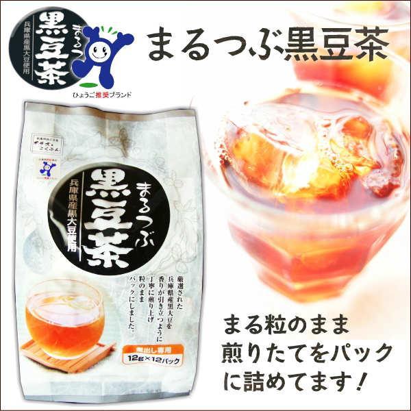 「寺尾製粉所」まるつぶ黒豆茶ティーパック hyogo-tokusanhin