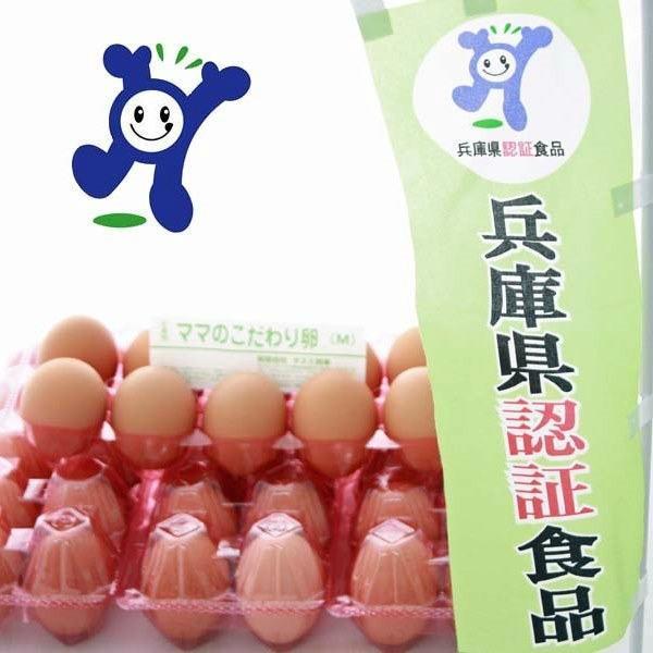 「タズミ商事」ママのこだわり卵 Mサイズ30個(クール便配送)|hyogo-tokusanhin|04