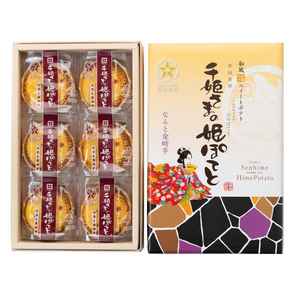 兵庫土産「福壽堂本店」千姫さまの姫ぽてと 6個入り|hyogo-tokusanhin