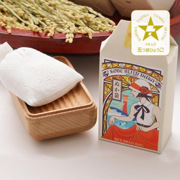 「神戸美人ぬか」ぬか袋|hyogo-tokusanhin