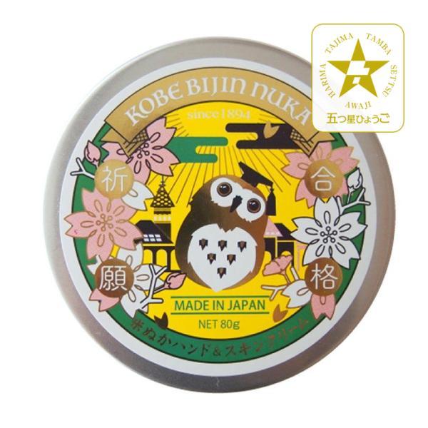 「神戸美人ぬか」米ぬかハンド&スキンクリーム クレバーハーブの香り(合格祈願)|hyogo-tokusanhin