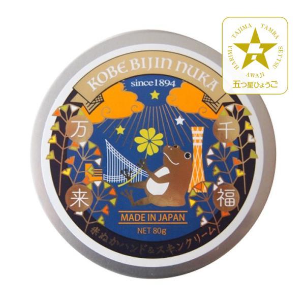 「神戸美人ぬか」米ぬかハンド&スキンクリーム ヘルシーシトラスの香り(千福万来) hyogo-tokusanhin