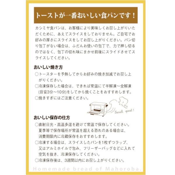 兵庫土産「ブーランジェリー GRAN MAHOROBA」神戸 王様のカシミヤ食パン(プレーン)|hyogo-tokusanhin|11