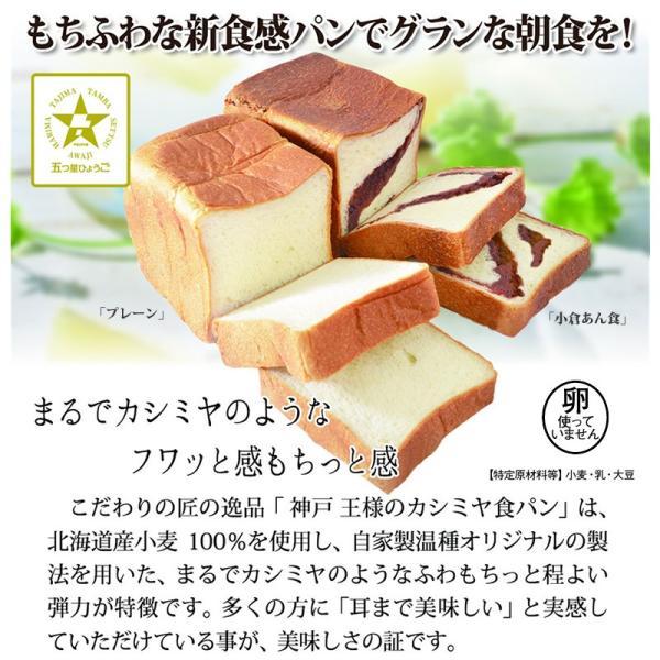 兵庫土産「ブーランジェリー GRAN MAHOROBA」神戸 王様のカシミヤ食パン(プレーン)|hyogo-tokusanhin|10