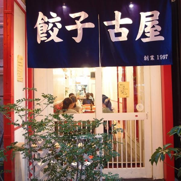 「六甲味噌製造所」餃子の味噌だれ140g|hyogo-tokusanhin|04