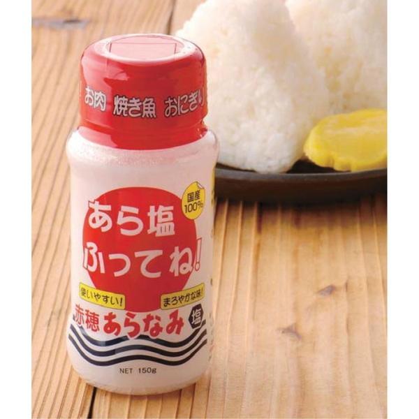 「赤穂あらなみ塩」あら塩ふってね!150g hyogo-tokusanhin