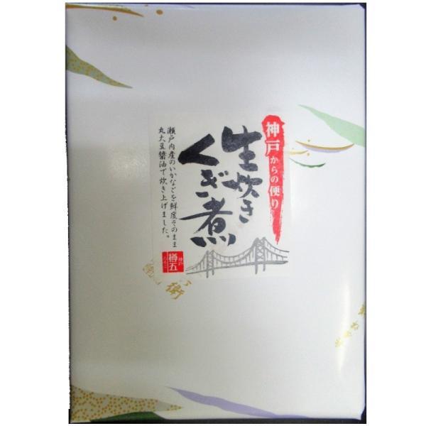 「兵庫津 樽屋五兵衛」生炊きいかなごくぎ煮(K-15) hyogo-tokusanhin 02