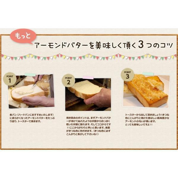 「cafe&洋食のマテンロウ」姫路アーモンドバター「小」(冷蔵)|hyogo-tokusanhin|05