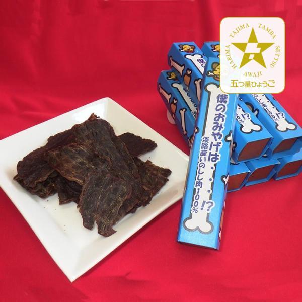 「藤岡組」『僕のおみやげは…!?』淡路産いのしし肉100% hyogo-tokusanhin