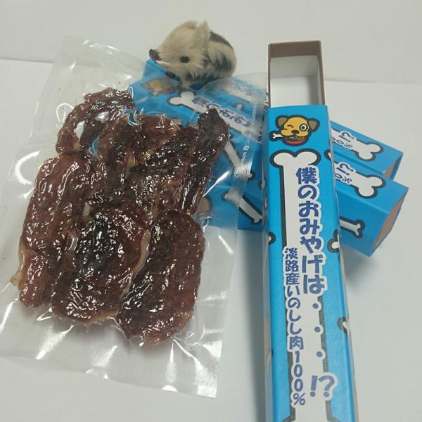 「藤岡組」『僕のおみやげは…!?』淡路産いのしし肉100% hyogo-tokusanhin 05