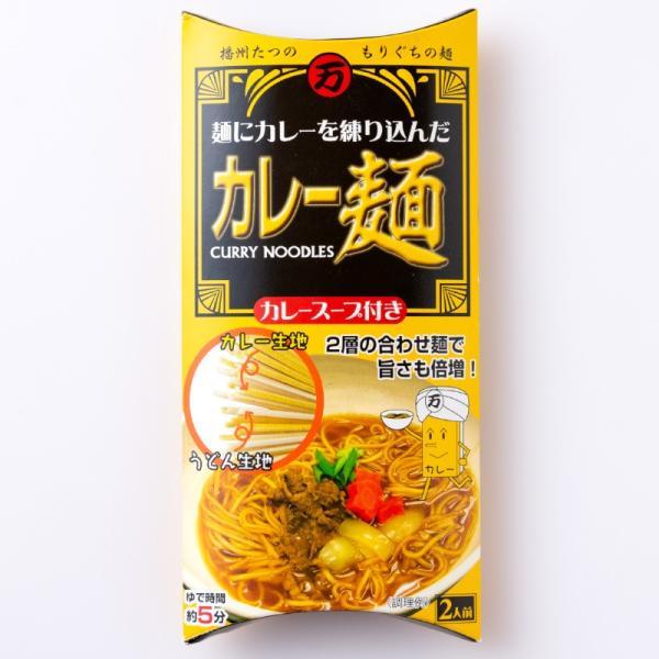 「森口製粉製麺」カレー麺(カレースープ付)|hyogo-tokusanhin