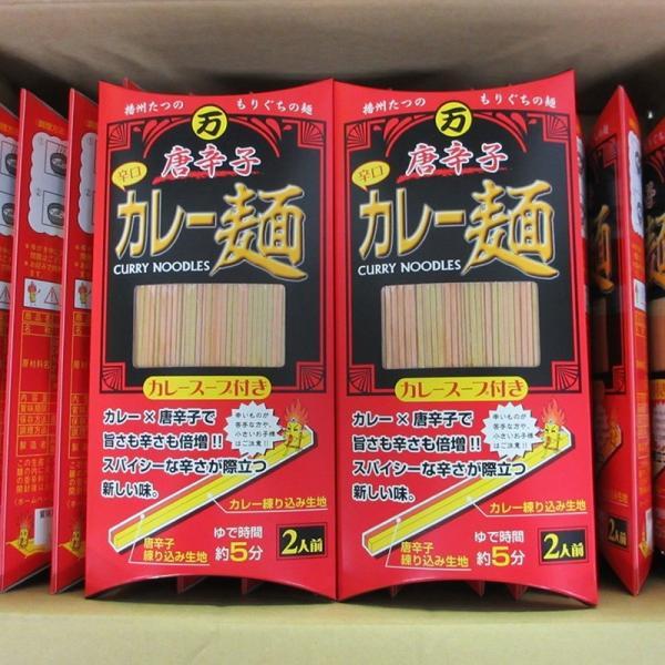 「森口製粉製麺」カレー麺 唐辛子(カレースープ付) hyogo-tokusanhin 04