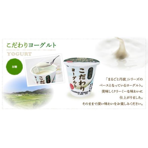 「丹波乳業株式会社」丹波まるごとヨーグルトセット(冷蔵) hyogo-tokusanhin 04