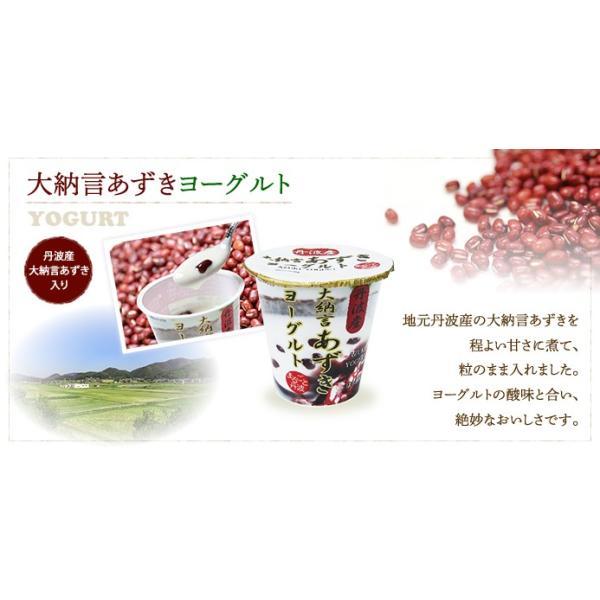 「丹波乳業株式会社」丹波まるごとヨーグルトセット(冷蔵) hyogo-tokusanhin 06