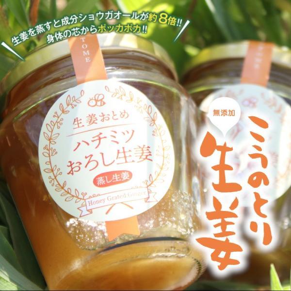 「但馬アグリファーム」ハチミツおろし生姜|hyogo-tokusanhin|02