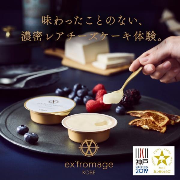 「QBB 六甲バター」ex'fromage KOBE (エクスフロマージュ神戸)レアチーズケーキ