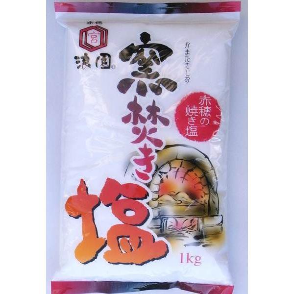 「ミヤザキ食塩工業」浪園 赤穂のやき塩(窯焚塩)1kg