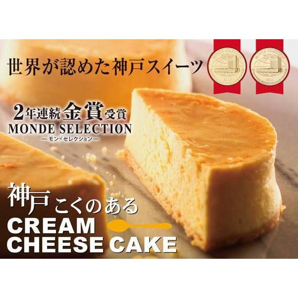 「コンディトライ神戸」神戸クリームチーズケーキ(クール便発送)