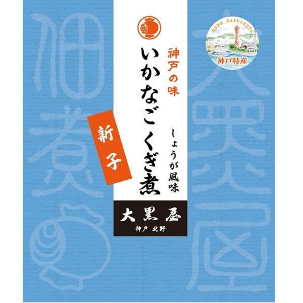 「大黒屋」いかなごくぎ煮(E−10N) hyogo-tokusanhin 03