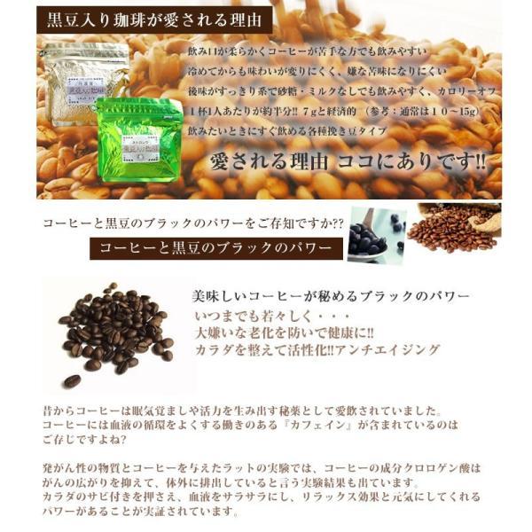 「コア・コーヒー」黒豆入り珈琲レギュラータイプ180g|hyogo-tokusanhin|03