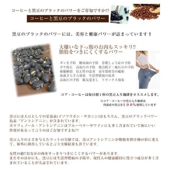 「コア・コーヒー」黒豆入り珈琲レギュラータイプ180g|hyogo-tokusanhin|04