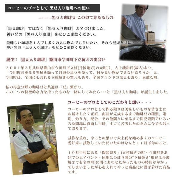 「コア・コーヒー」黒豆入り珈琲レギュラータイプ180g|hyogo-tokusanhin|05
