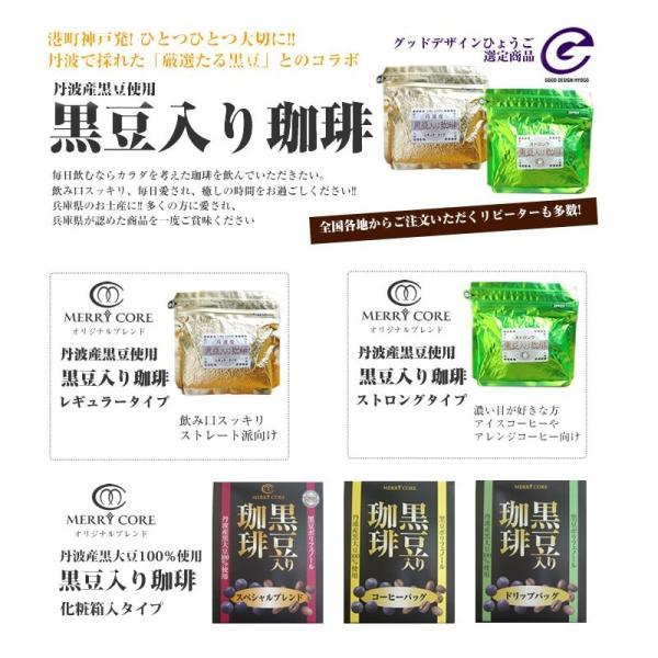 「コア・コーヒー」黒豆入り珈琲レギュラータイプ180g|hyogo-tokusanhin|06