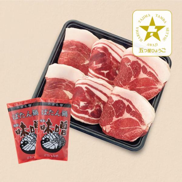 「おゝみや」丹波篠山ぼたん鍋用猪肉400g 2〜3人前 BX-C(冷凍)|hyogo-tokusanhin