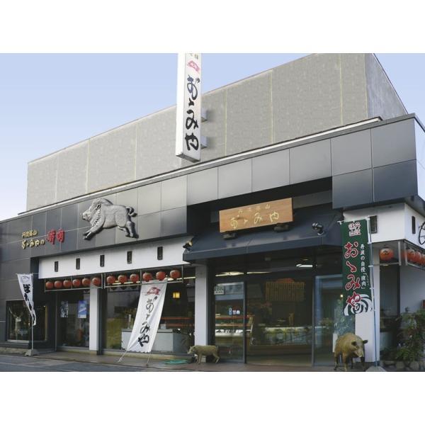「おゝみや」丹波篠山ぼたん鍋用猪肉400g 2〜3人前 BX-C(冷凍)|hyogo-tokusanhin|06