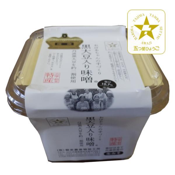 「朝来農産物加工所」朝来市特産手作り黒大豆入みそ(500gカップ入り)