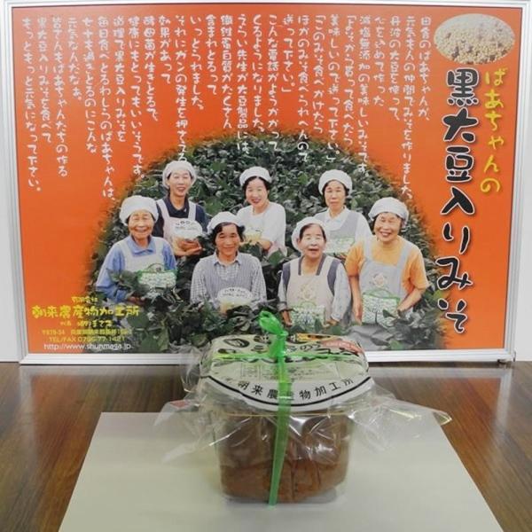 「朝来農産物加工所」朝来市特産手作り黒大豆入みそ(500gカップ入り) hyogo-tokusanhin 05