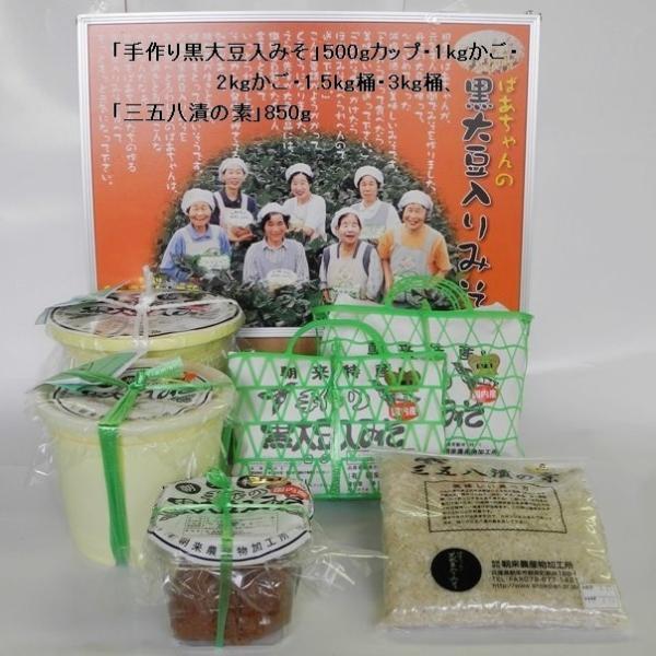 「朝来農産物加工所」朝来市特産手作り黒大豆入みそ(500gカップ入り) hyogo-tokusanhin 07