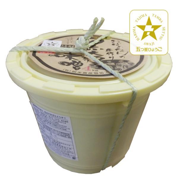 「朝来農産物加工所」手作り黒大豆入みそ(4kg桶入り)